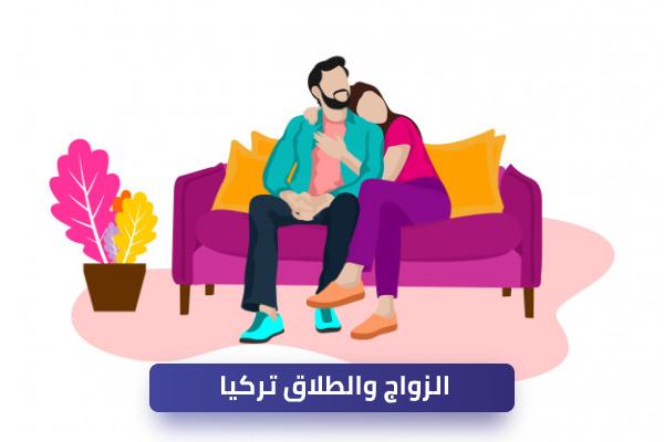 الزواج والطلاق تركيا
