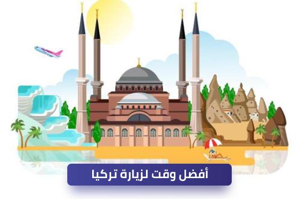 افضل وقت لزيارة تركيا