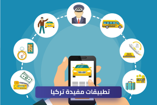 تطبيقات خدمات تركيا