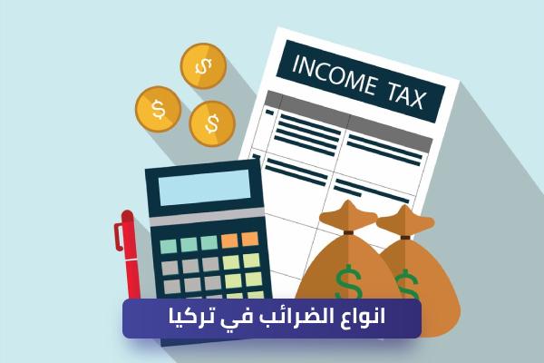الضرائب في تركيا